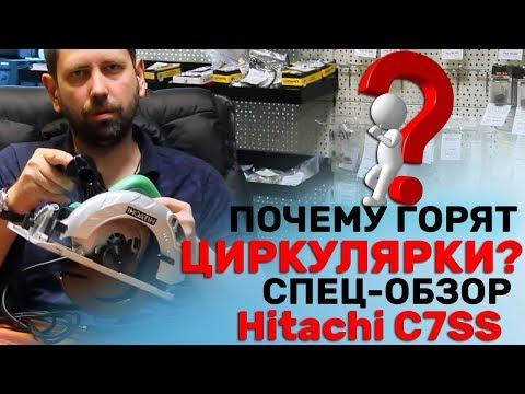 Почему горят циркулярки? / Пила циркулярная Hitachi C7SS /HiKOKI – Our New Brand