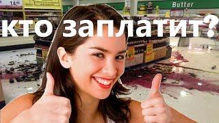 Кто заплатит?  Если вы разбили бутылку в супермаркете Из Новосибирска с любовью(, 2016-02-25T08:26:52.000Z)