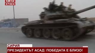 Сирия. Президентът Асад: Победата е близо! /01.08.2018 г./