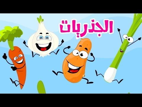 كليب الجذريات - بشرى عواد | قناة كراميش Karameesh Tv