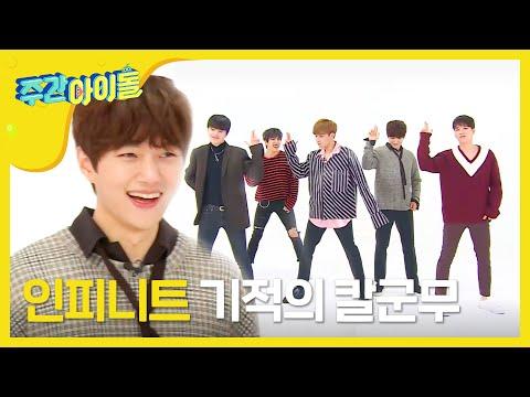 (Weekly Idol EP.337) INFINITE Style MAGICAL Choeography [인피니트st 마법의 안무 대유잼]