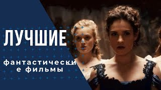 Лучшие фантастические фильмы #2019