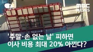 [스마트 리빙] '주말·손 없는 날' 피하면 이사 비용…