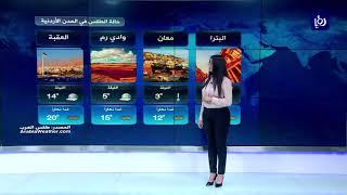 النشرة الجوية الأردنية من رؤيا 6-1-2020 | Jordan Weather