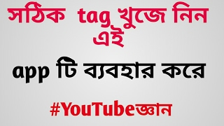 How to get perfect tag for YouTube video using android mobile.bangla tutorial