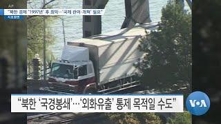 """[VOA 뉴스] """"북한 경제 '1997년' 후 최악…'…"""