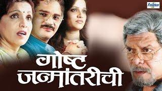 Goshta Janmantarichi - Best Full Marathi Natak | Mohan Joshi, Bhagyashree Desai