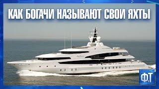 Как богачи называют свои яхты(Как богачи называют свои яхты - https://youtu.be/N9aGhuR4b2M Ещё больше видео тут:https://goo.gl/rS2Gp2 Думаете богачи называют..., 2016-01-16T13:00:00.000Z)
