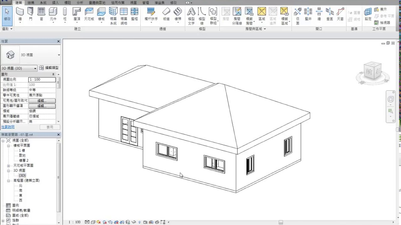 Revit 2016 教學課程 025 Revit 工作流程範例 12 建立屋頂