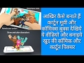 Aakhir Kaise  banate hain  cartoon movie Aur comics