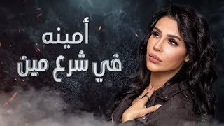 Amina - Fi Shar' Meen (Official Lyrics Video) | أمينة - في شرع مين - كلمات