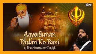 aayo sunan padan ko bani shabad kirtan by bhai amandeep singhji guru arjan dev ji