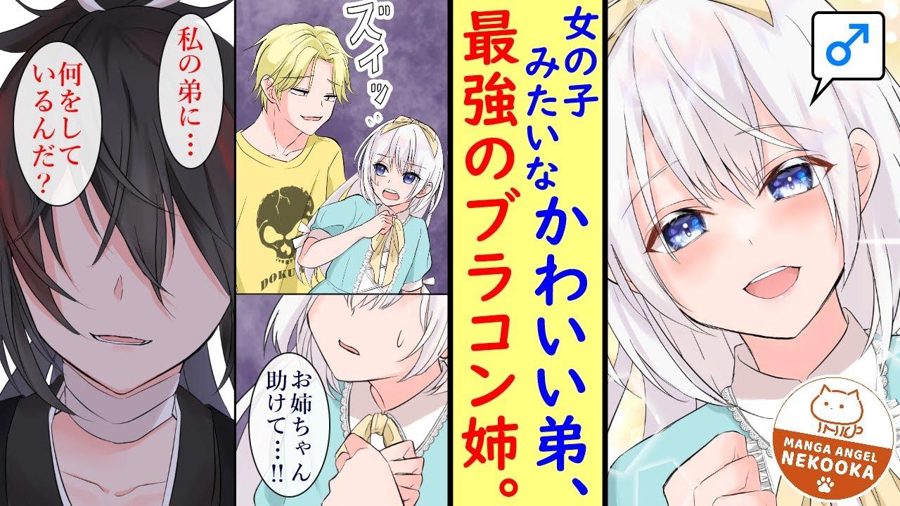 【漫画】男装コスプレ好きの姉が、不良に絡まれやすい弟になり替わった結果・・・2話:ブラッディーカーニバル