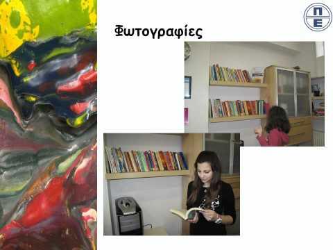 Οργανώνοντας τη βιβλιοθήκη μας