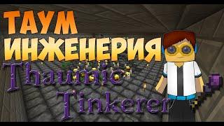 Гайд, обучение по моду Thaumic Tinkerer  - Таум-инженерия #1