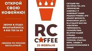 Как правильно получить аренду в ТЦ для своего бизнеса.Франчайзинг Арси-кофе.(, 2014-03-12T05:57:20.000Z)