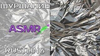 АСМР шуршание шелест пакетиками | ASMR rustling | без слов | no talking(, 2016-04-26T14:07:46.000Z)