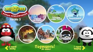 Смешарики - Новые приключения - Меню 5