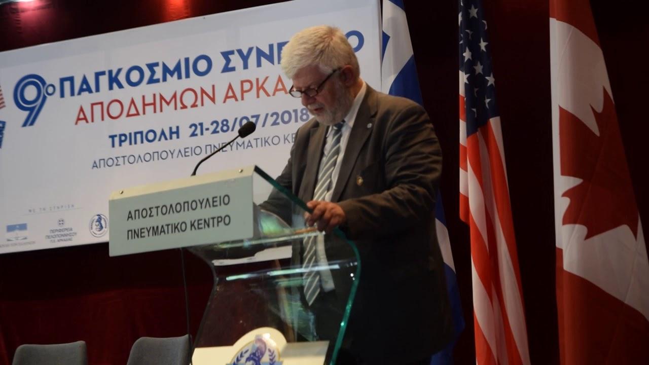 Ο Δήμαρχος Τρίπολης στο 9ο παγκόσμιο συνέδριο αποδήμων Αρκάδων