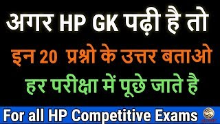 Himachal GK in Hindi 2018 ! Important HP GK Questions ! GK STUDY !