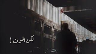 اجمل حالات وتس اب حزينة عن الموت💔💔 ! | إلقاء : عبدالله الهاشمي