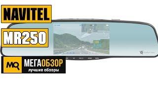 Navitel MR250 обзор видеорегистратора