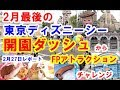2019年2月27日【東京ディズニーシー】2月最後のTDS、開園ダッシュ(徒歩)からFPアト…