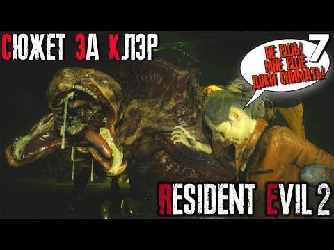 УЖАСЫ КАНАЛИЗАЦИИ И ВСЕ ШАХМАТНЫЕ ФИГУРКИ ► Resident Evil 2 Remake Прохождение за Клэр ► Часть 7