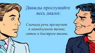 """Быстрый иврит на слух /УРОК 3 - диалог """"Где ты живешь?"""""""