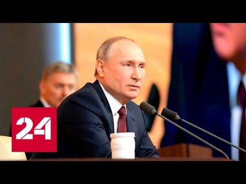 Путин ответил на санкции США против России. 60 минут от 19.12.19