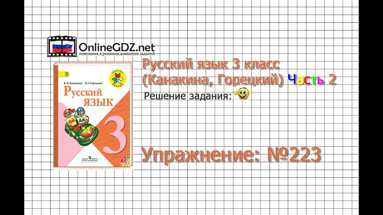 упражнение 223 русский язык 3 класс канакина