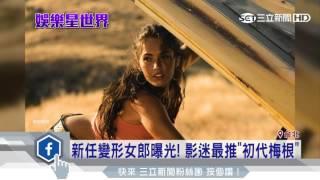 新任變形女郎曝光!影迷最推「初代梅根」|三立新聞台