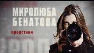 Миролюба Бенатова представя - Да разбиеш света със стена