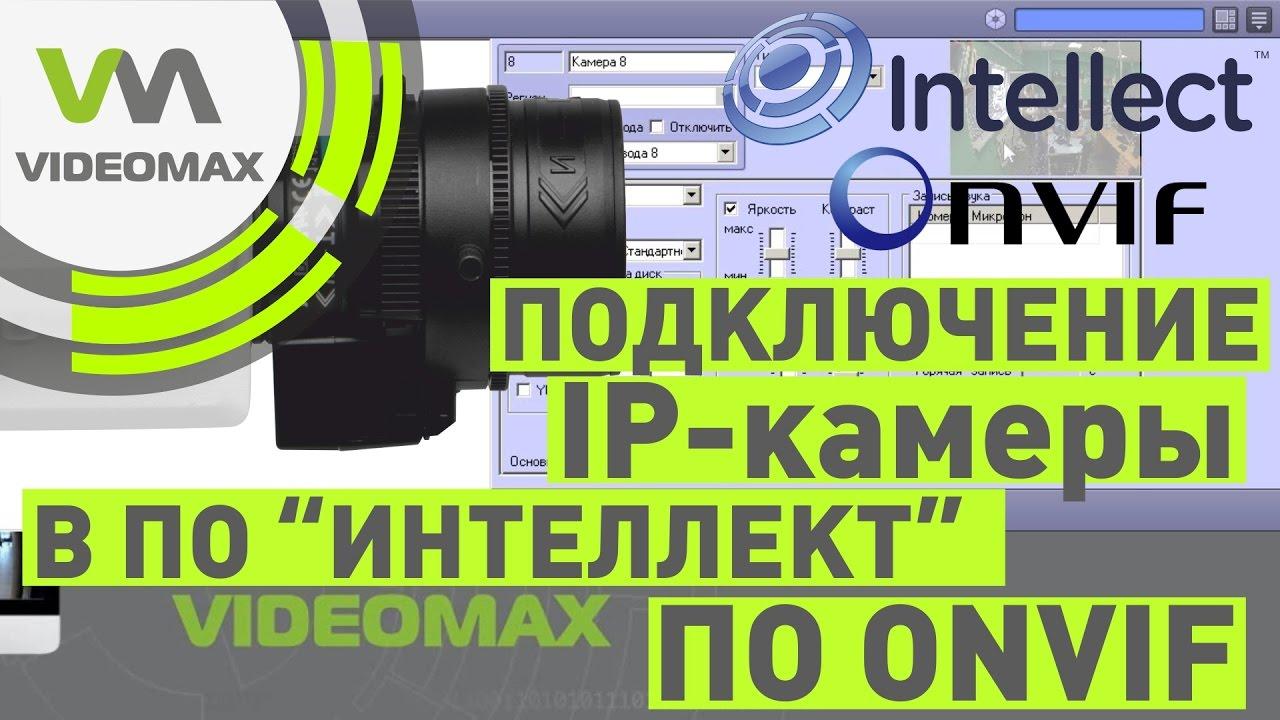 Onvif IP камера в ПО Интеллект