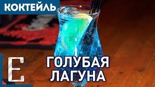 ГОЛУБАЯ ЛАГУНА — простой рецепт коктейля Blue Lagoon