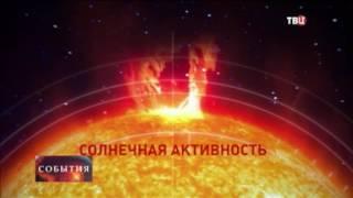 Ученые встревожены угасанием Солнца. Чем это грозит Земле