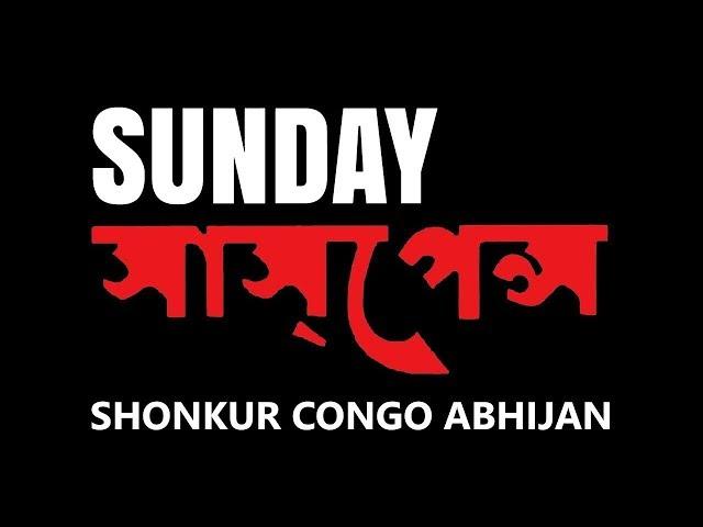 Professor Shonku o Congo Abhijan - ??????? Shonku ? ????? ?????? - Sunday Suspense Latest