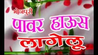 Power house lage lu bhojpuri song