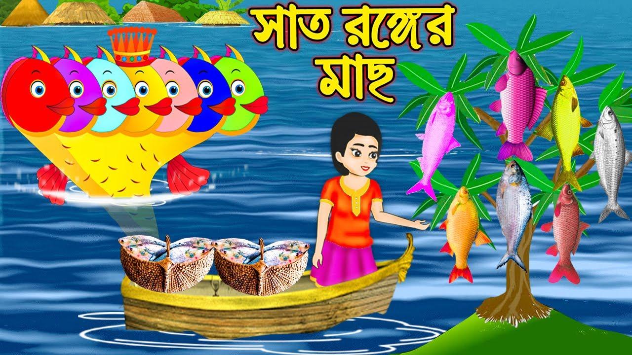 সাত রঙ্গের মাছ | Sath Ronger Mach | Bangla Cartoon | Bengali Morel Bedtime Stories