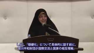 マスメ・エブテカール副大統領・環境庁長官来日記念講演会
