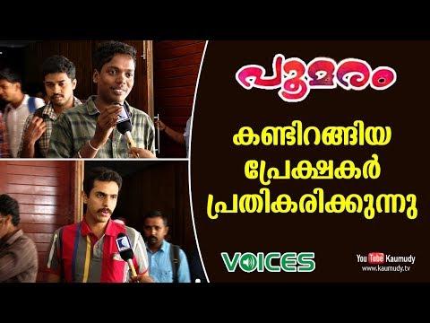 Poomaram Malayalam Movie | Theatre...