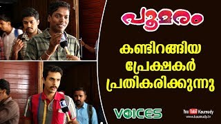 Poomaram Malayalam Movie   Theatre Response after First Day First Show   Kaumudy TV