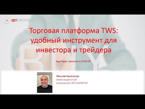 Торговая платформа TWS  удобный инструмент для инвестора и трейдера