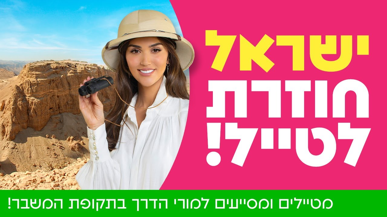 ישראל חוזרת לטייל