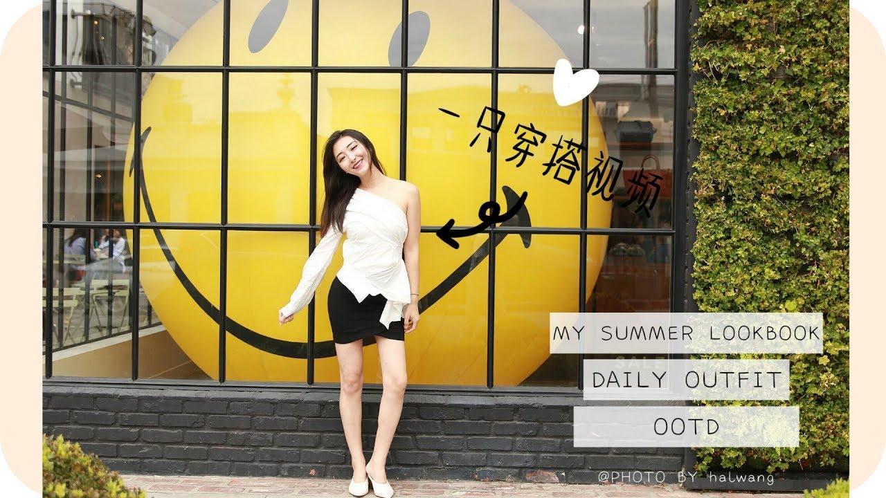 [VIDEO] - 这是一只穿搭视频| My summer outfit lookbook| Aritiza| COS| TF Collective| BCBG 2