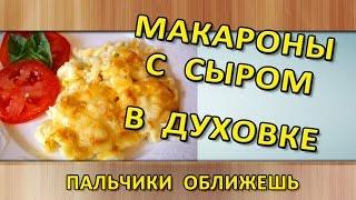 Макароны с сыром рецепт пошагово   Макароны с сыром в духовке рецепт