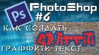 PhotoShop #6 Как создать граффити текст(Граффити шрифты: http://ru.fontriver.com/script/graffiti/ Как установить шрифты: https://www.youtube.com/watch?v=E29rHmU2THI В этом видео я расска..., 2014-02-15T06:55:54.000Z)