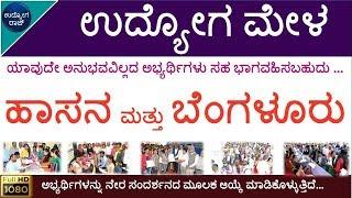 ಹಾಸನ ಮತ್ತು ಬೆಂಗಳೂರಿನಲ್ಲಿ ಉದ್ಯೋಗ ಮೇಳ/Udyoga Mela at Hassan & Bangalore/Kannada jobs/udyoga raj