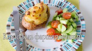 Картофель фаршированный ♥ Готовим с любовью ♥ veganrecept.ru