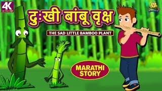 दुःखी बांबू वृक्ष - Marathi Goshti | Marathi Story for Kids | Moral Stories for Kids | Koo Koo TV